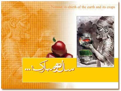کارت تبریک نوروز, کارت پستال, ویژه عید, عید نوروز